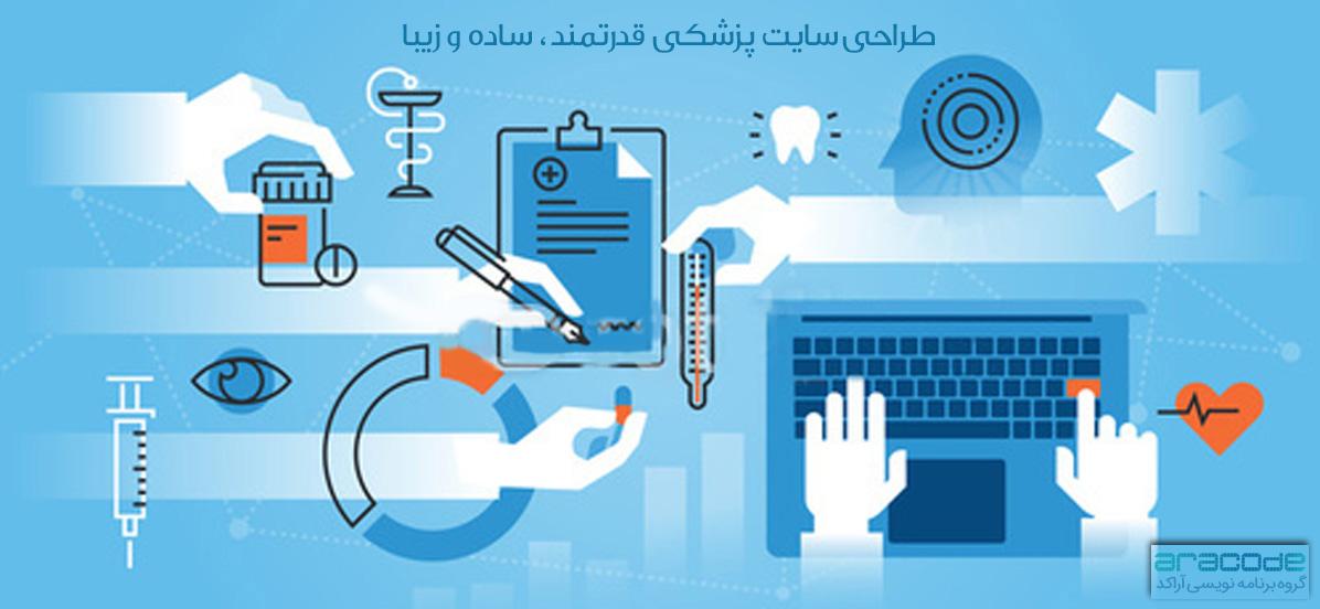 طراحی سایت پزشکی آراکد