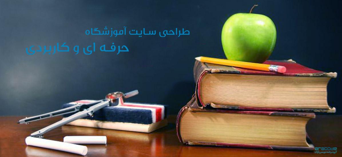 طراحی سایت آموزشگاه آراکد