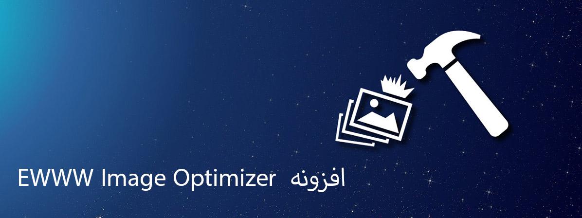 افزونه EWWW Image Optimizer